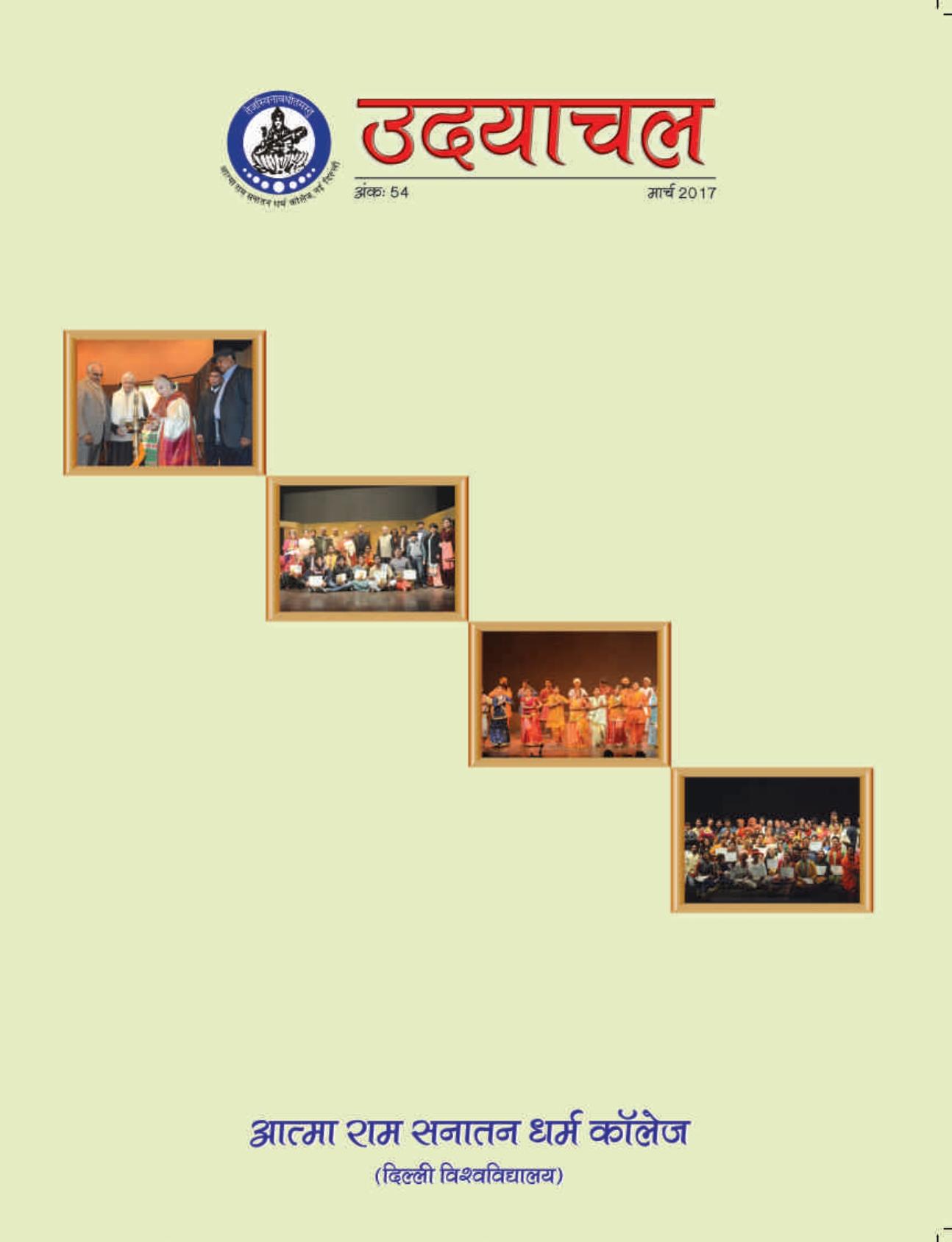 Udayachal 2016-17