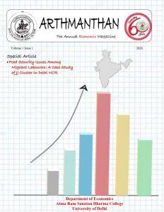 Arthmanthan 2020